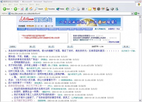 Internet censorship china essay