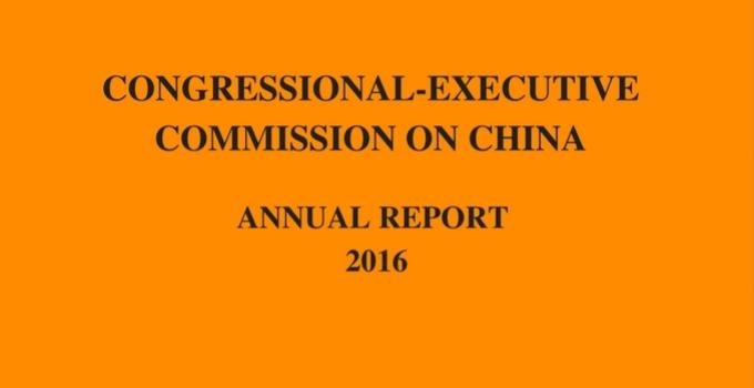 CECC 2016 Annual Report feature image